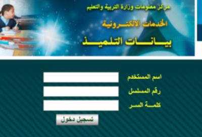 بيانات التلميذ إلكترونياً موقع وزارة التربية والتعليم والتعليم الفني الإلكتروني