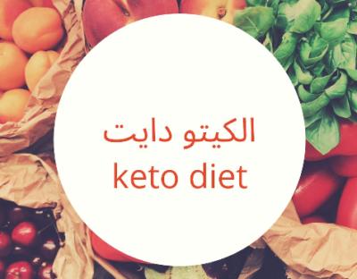 نظام الكيتو دايت الغذائي لإنقاص الوزن