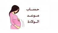حاسبة الحمل مثل الطبيب وموعد الولادة بالهجري من تاريخ الاخصاب