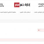 استعلام عن بطاقة التموين إلكترونيا موقع دعم مصر