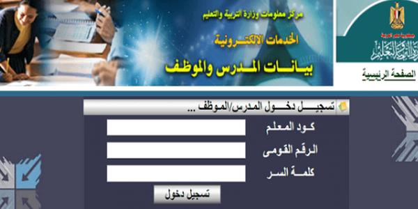 الحصول علي صحيفة احوال معلم بالرقم القومي 2021 في مصر