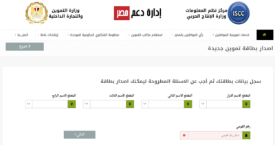 موقع دعم مصر استخراج بطاقة تموين