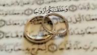 سور للزواج في اسبوع