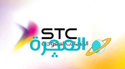 طرق تسديد فاتورة stc السعودية