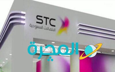 عروض stc