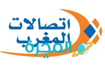 اتصالات المغرب   9 عروض مميزة لخدمات الاتصالات والإنترنت