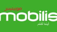 كود موبيليس مغلق | 8 أكواد مختلفة لتفعيل وإلغاء خدمات الباقات