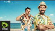 الغاء عرض الصيف من اتصالات | 8 مزايا لعرض الصيف لعملاء اتصالات مصر