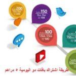 طريقة اشتراك باقات دو اليومية 5 دراهم وباقي عروض Du الإمارات