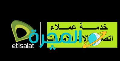 خدمة عملاء اتصالات الإمارات 1