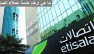 ما هي ارقام خدمة عملاء اتصالات الإمارات ؟