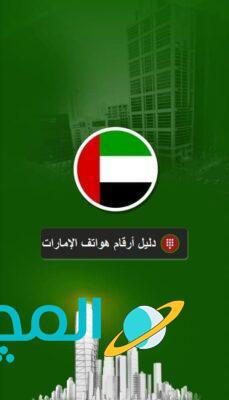 دليل أرقام هواتف الإمارات 1