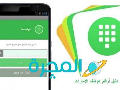 كيف تجد الناس من خلال دليل أرقام هواتف الإمارات ؟