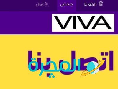 رقم شركة فيفا الكويت خدمة العملاء 1