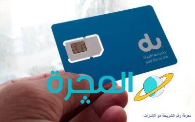 إليك 7 طرق معرفة رقم الشريحة sim الإمارات دو 2021