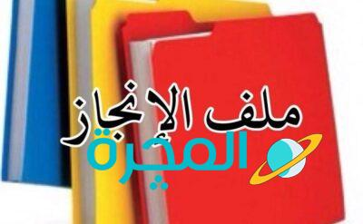 ملف انجاز الطالب السعودي