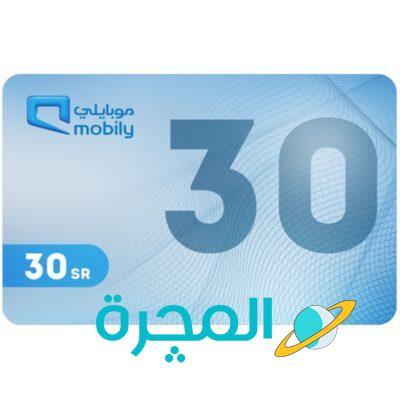 تفعيل خدمة موبايلي 30 ريال مكالمات   تعرف على مزايا وعيوب باقة 30 موبايلي