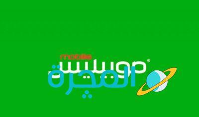 كود موبيليس   15 من أهم أكواد خدمات موبيليس الجزائر