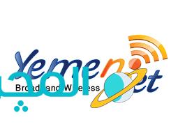 معرفة اسم المستخدم وكلمة المرور يمن نت | 4 أشياء لأهمية التسجيل في موقع الشركة