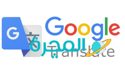 أفضل تطبيقات الترجمة الفورية