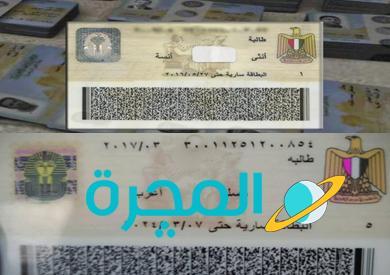 معرفة الاسم بالرقم القومي | معرفة الرقم القومي للأبناء 155 جنيه مصري