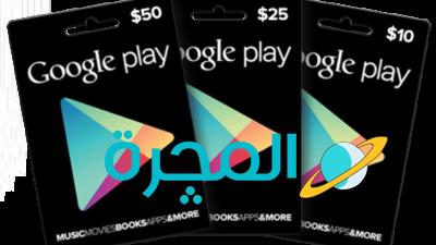 موقع شراء بطاقات شحن الألعاب- بطاقة جوجل بلاي
