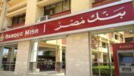 رقم خدمة عملاء بنك مصر | خدمة عملاء بنك مصر الخط الساخن 19888
