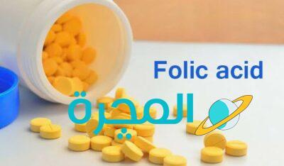حبوب folic acid للرجال