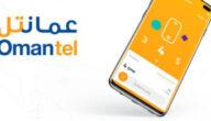 دفع فواتير عمانتل | 4 وسائل لدفع الإنترنت والهاتف الثابت في سلطنة عُمان
